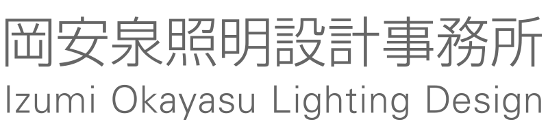 岡安泉照明設計事務所