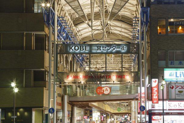 SANNOMIYA 2016プロジェクト(街灯照明LED照明化計画)